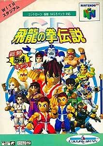 SD飛龍の拳伝説