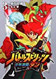 バトルスピリッツ少年激覇ダン (3) (角川コミックス・エース 202-4)