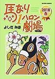 馬なり1ハロン劇場2018春 (アクションコミックス)