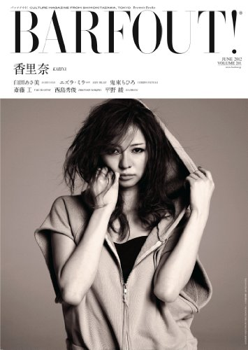 BARFOUT! 201 香里奈×STING (Brown's books)