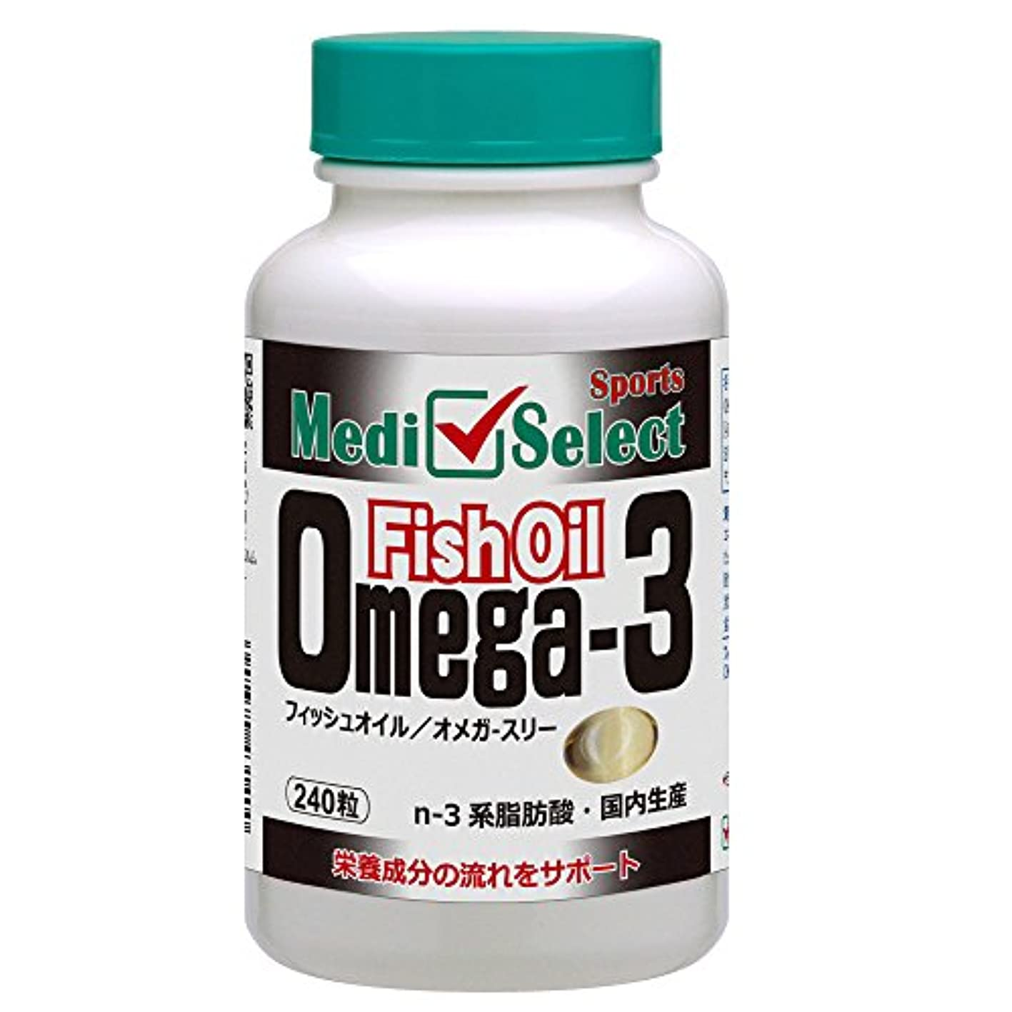 反発シフト地域メディセレクト スポーツ フィッシュオイル Omega-3(オメガ-スリー) 240粒