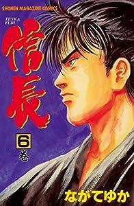 TENKA FUBU 信長(6) (週刊少年マガジンコミックス)
