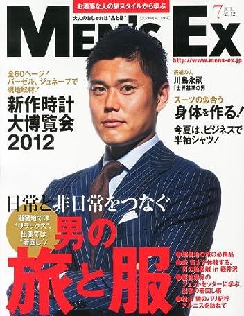Men's EX(メンズ・イーエックス) 2012年7月号
