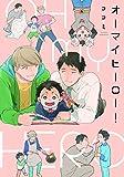 オーマイヒーロー! (G-Lish Comics)
