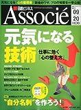 日経ビジネス Associe (アソシエ) 2011年 9/20号 [雑誌]