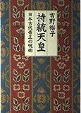 持統天皇―日本古代帝王の呪術