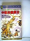 中国茶健康法―美容・減量・健康に茶はなぜ良いか! 茶の源流と日本の茶の湯 (1985年) (がまぶっくす) 画像