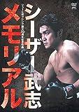 シュートボクシング30周年記念作品 シーザー武志メモリアル [DVD]