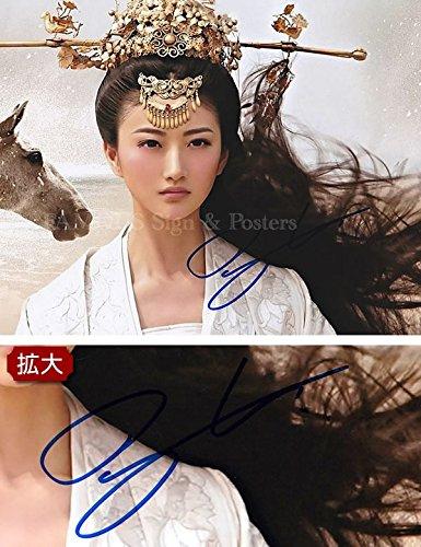 直筆サイン入り写真 孫子 兵法 大伝 ジン・ティエン 景甜 Jing Tian /ドラマ ブロマイド オートグラフ 【証明書(COA)・保証書付き】