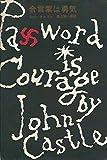 合言葉は勇気 (1970年)