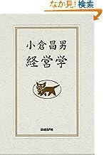小倉 昌男 (著)(121)新品: ¥ 1,512ポイント:46pt (3%)70点の新品/中古品を見る:¥ 417より