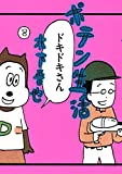 ポテン生活(8) (モーニングコミックス)