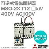 三菱電機 MSO-2XT12 2.2kW 400V AC100V 1a1b×2+2b 可逆式電磁開閉器 (主回路電圧 400V) (操作電圧 AC100V) (補助接点 1a1b×2+2b) (ねじ、DINレール取付) NN