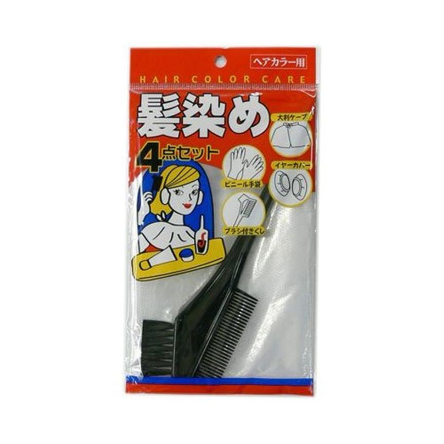 葉導体原始的なヘアカラー用 髪染め4点セット Hair Color Care