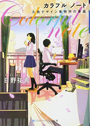カラフル ノート 久我デザイン事務所の春嵐 (SKYHIGH文庫)の詳細を見る