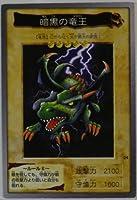 バンダイ 遊戯王カード 暗黒の竜王 24