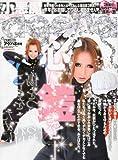 小悪魔 ageha (アゲハ) 2009年 08月号 [雑誌]
