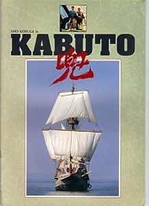 映画パンフレット「兜 KABUTO」 出演 ショー・コスギ ケイン・コスギ