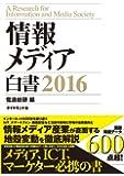 情報メディア白書 2016
