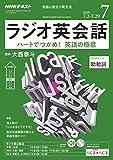 NHKラジオ ラジオ英会話 2018年 7月号 [雑誌] (NHKテキスト)