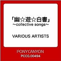 幽☆遊☆白書 ~collective songs~