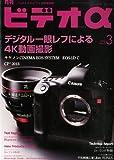 ビデオ α (アルファ) 2013年 03月号 [雑誌] 画像