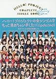 HELLO! PROJECT COMPLETE SINGLE BOOK 20th Anniversary Edition (CDジャーナルムック)
