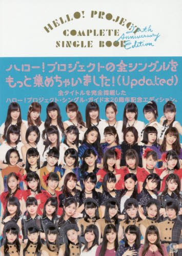 HELLO! PROJECT COMPLETE SINGLE...