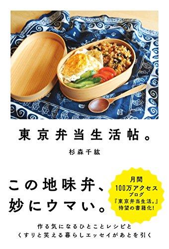 東京弁当生活帖。の詳細を見る