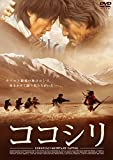 ココシリ [DVD]