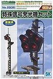 グリーンマックス Nゲージ 2806 特殊信号発光機セット