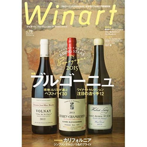 Winart (ワイナート) 2015年 04月号
