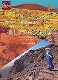 美しきアルジェリア 7つの世界遺産を巡る旅 (地球の歩き方GEM STONE) 画像