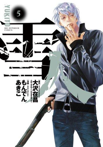 雪人 YUKITO(5) (ビッグコミックス)