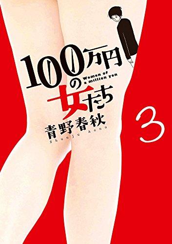 100万円の女たち 3 (ビッグコミックス)