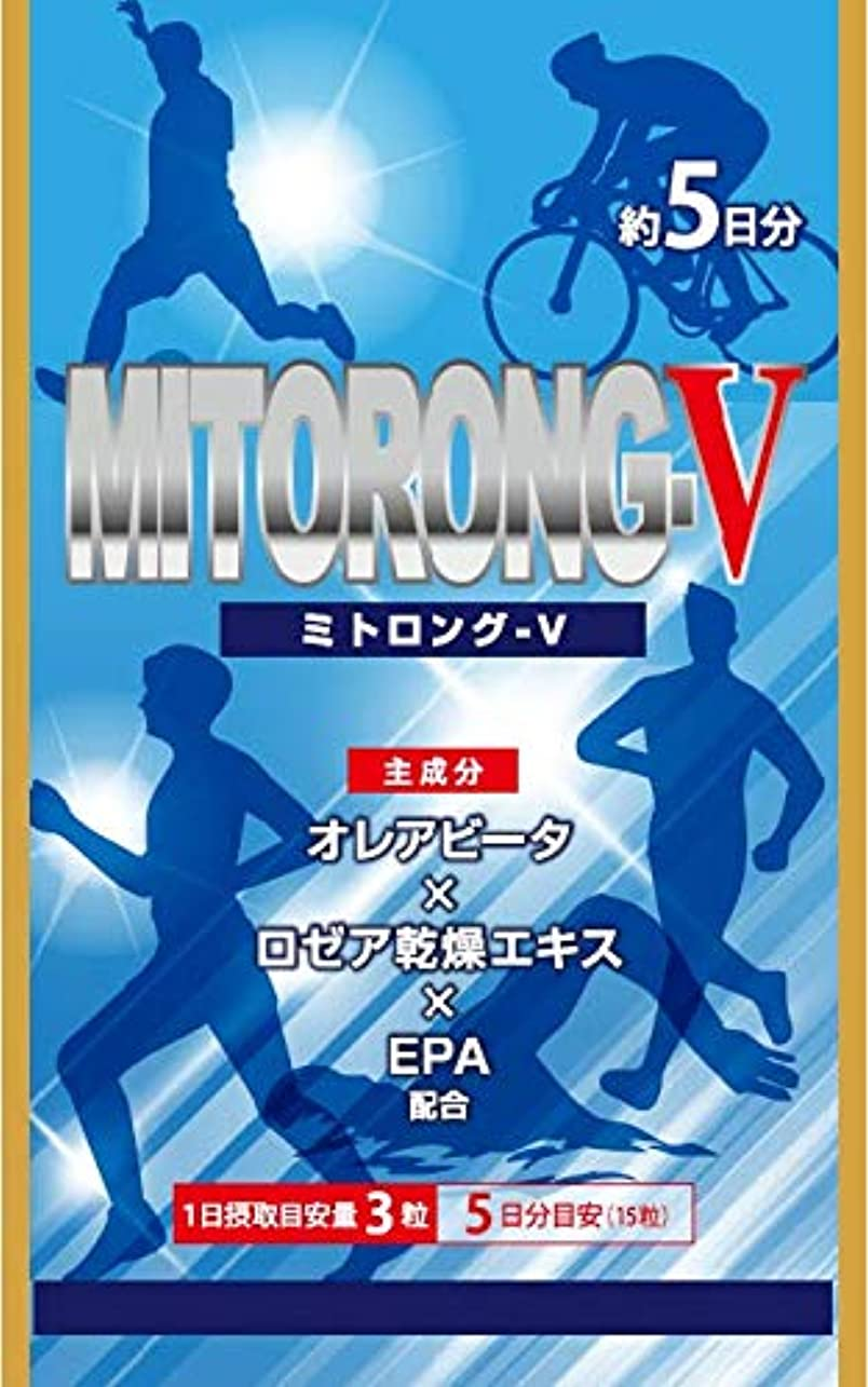 心配直接唯一ミトロング-V お試し15粒 ATPをサポート ミトコンドリア サプリ オレアビータ ロゼア EPA配合