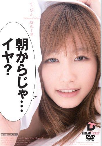すっぴん 絵色千佳 [DVD] -