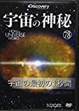 宇宙の神秘全国版(78) 2017年 9/6 号 [雑誌]