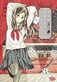 タネも仕掛けもないラブストーリー 2 (ヤングジャンプコミックス)