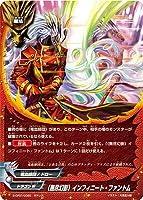バディファイト/S-CP01/0020 《無尽幻影》インフィニート・ファントム 【ガチレア】