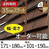 【幅・高さ指定できます】木製 ウッドブラインド 35mmスラット 幅180×高さ150cm ダークブラウン