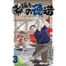 素振りの徳造 3巻 (石井さだよしゴルフ漫画シリーズ)