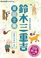 鈴木三重吉童話全集――正直じいさんほか (全30話収録)