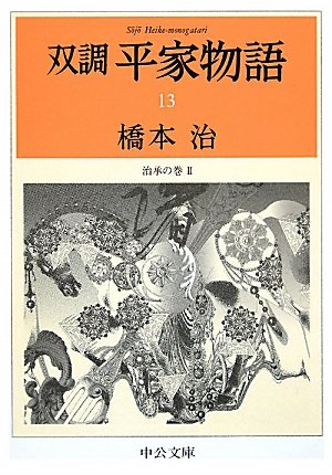 双調 平家物語〈13〉治承の巻2 (中公文庫)