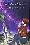 ふらいんぐうぃっち(7) (講談社コミックス)