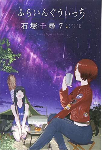 [画像:ふらいんぐうぃっち(7) (講談社コミックス)]