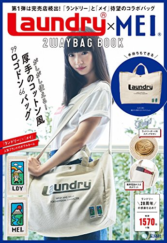 Laundry×MEI 2WAYBAG BOOK (バラエテ...