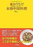 おうちで本格中国料理