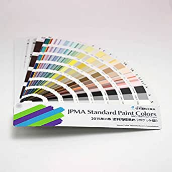 日本塗料工業会発行 色見本帳 2015年H版 塗料用標準色(ポケット版) 日塗工・色番号・マンセル