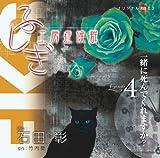 ふしぎ工房症候群 朗読CD EPISODE4「一緒に死んでくれますか?」